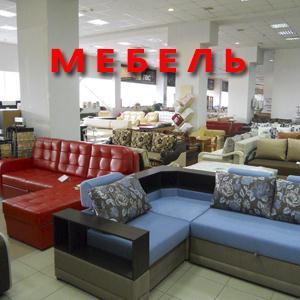 Магазины мебели Лисьего Носа