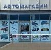 Автомагазины в Лисьем Носе