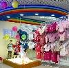 Детские магазины в Лисьем Носе
